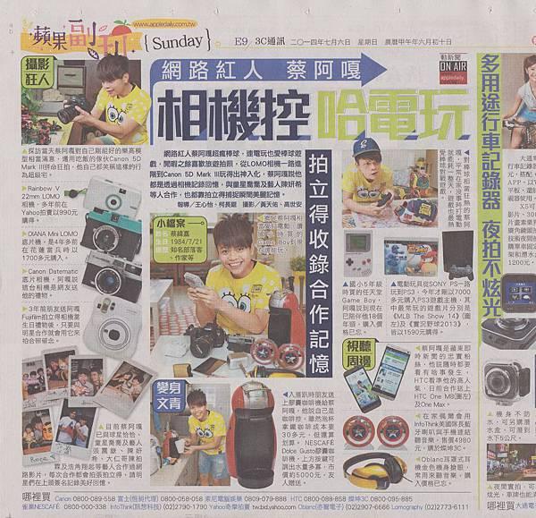 20140706 蘋果日報副刊-網路紅人 蔡阿嘎 相機控 哈電玩