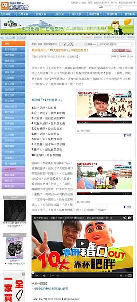 20140708 聯合新聞網-蔡阿嘎揪出「10大肥胖藉口」要瘦就要看