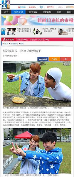 20140709 壹週刊娛樂-蔡阿嘎亂搞 阿喜牙齒變精子