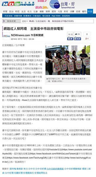 20140718 NOWnews-網路紅人蔡阿嘎 主演臺中市政府微電影