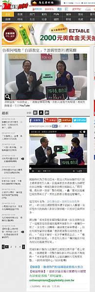 20140724 蘋果日報-仿蔡阿嘎推「台語教室」?游錫堃影片遭罵翻