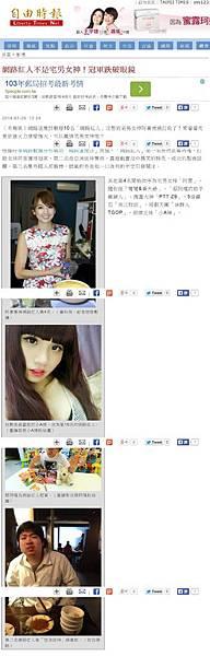 20140728  自由時報電子報-網路紅人不是宅男女神!冠軍跌破眼鏡