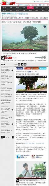 20140814 蘋果日報-網友:好妞一定要現泡  拱大樹為「蔡阿嘎樹」