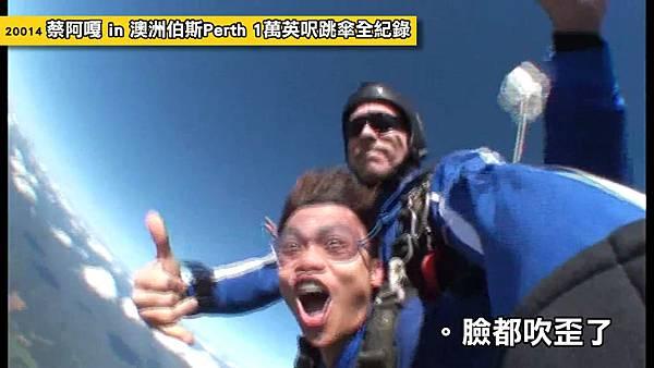 20140718 蔡阿嘎 1萬英呎跳傘全紀錄。in 澳洲伯斯 Perth Sky Diving.mp4_000090510