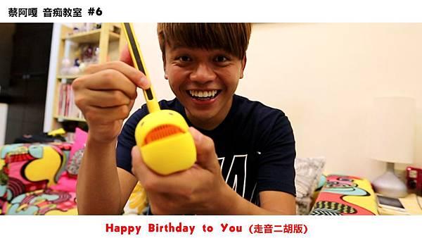 20140922 蔡阿嘎走音二胡版:生日快樂歌 Happy Birthday to You (YAMA哈哈哈 音癡教室 #5).mp4_000007422