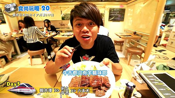 20141003 食尚玩嘎20-日本東京熱七天。蔡阿嘎出國處男秀.mp4_000199082