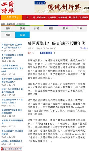 20140829 工商日報-蔡阿嘎為七年級 訴說不低頭年代