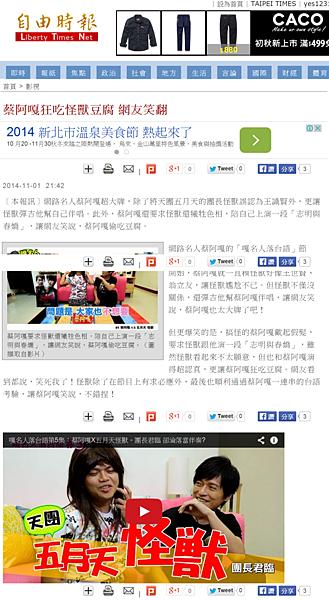 20141102 自由時報-蔡阿嘎狂吃怪獸豆腐 網友笑翻