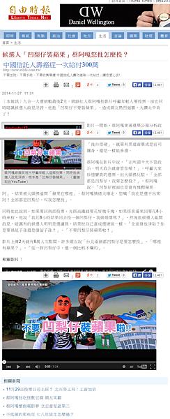 20141127 自由時報電子報-候選人「凹梨仔裝蘋果」蔡阿嘎怒批怎麼投?