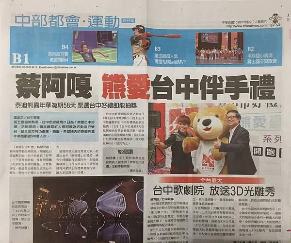 20141122 中國時報-蔡阿嘎 熊愛台中伴手禮