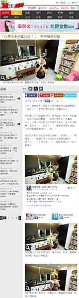 20121201 蘋果即時新聞-「台灣未來逆轟高灰!」 蔡阿嘎被打臉