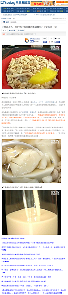 20150113 ETtoday-分辨嘉市人 蔡阿嘎:哪間雞肉飯最難吃,大家答案一樣