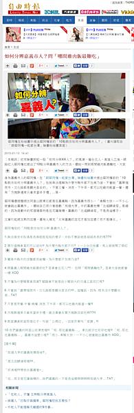 20150113 自由時報-蔡阿嘎如何分辨嘉義市人?問「哪間雞肉飯最難吃」