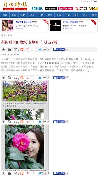 20150126 自由電子報-蔡阿嘎槓田馥甄 也想要「人比花嬌」