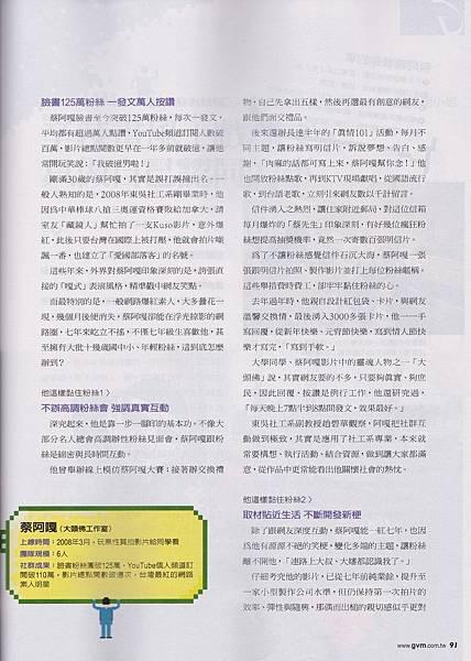 2015年3月號 遠見雜誌345期:另類網路男神蔡阿嘎-精準戳中網友笑點 P2