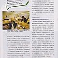 2015年3月號 遠見雜誌345期:另類網路男神蔡阿嘎-精準戳中網友笑點 P3