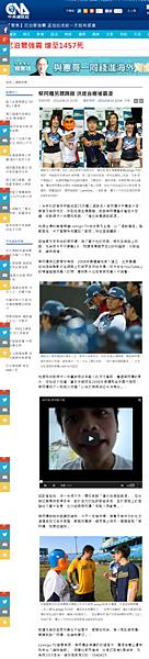 20150425 中央通訊社-蔡阿嘎另類踢館洪總自嘲被霸凌