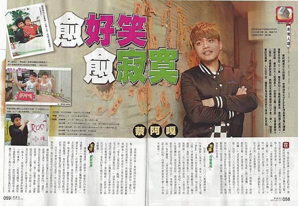 20150513 台灣壹週刊#729 - 蔡阿嘎要找能睡一輩子的女人 (1)