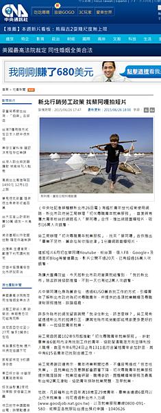20150626 中央社 - 新北行銷勞工政策 找蔡阿嘎拍短片