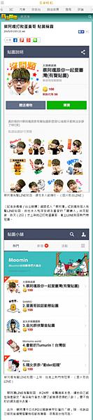 20150703 自由娛樂-蔡阿嘎打敗蛋黃哥 貼圖稱霸