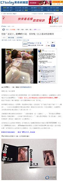 20150901  ETtoday-怒搶「波波卡」聽4h對不起 蔡阿嘎:比江蕙演唱會難買