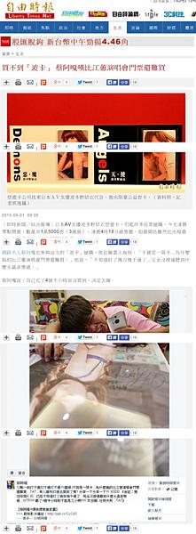 20150901 自由時報-買不到「波卡」 蔡阿嘎嘆比江蕙演唱會門票還難買