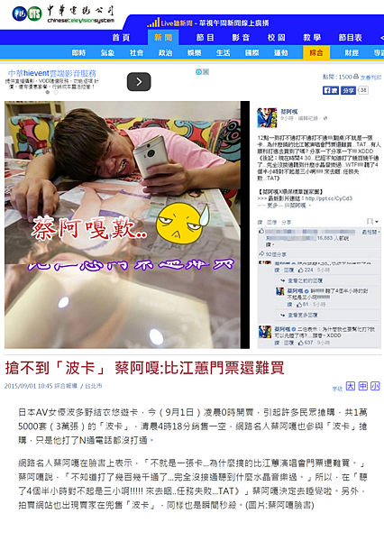 20150901 華視新聞-搶不到「波卡」 蔡阿嘎比江蕙門票還難買