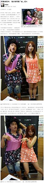 20150818 NowNEWS-阿喜捧奶PK  聯手蔡阿嘎「殺」很大