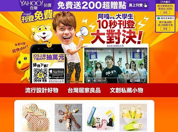 20151020 Yahoo奇摩拍賣刊登大作戰