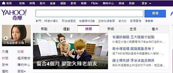 20151207 Yahoo首頁 訂婚.jpg