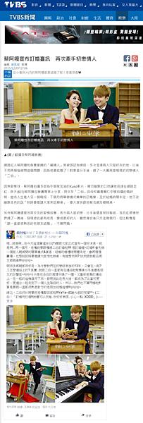 20151207 TVBS-蔡阿嘎宣布訂婚喜訊 再次牽手初戀情人.png