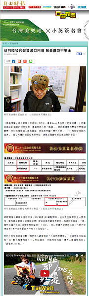 20151203 自由電子報-蔡阿嘎發片聲音激似阿信 報金曲獎拚歌王.png