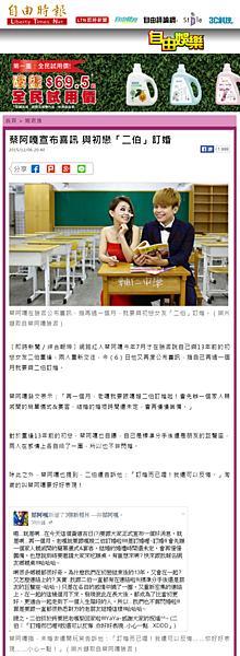 20151206 自由電子-蔡阿嘎宣布喜訊 與初戀「二伯」訂婚.png