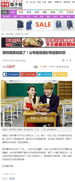 20151206 中時電子報-蔡阿嘎要結婚了!公布搞怪婚紗照迎娶初戀.png