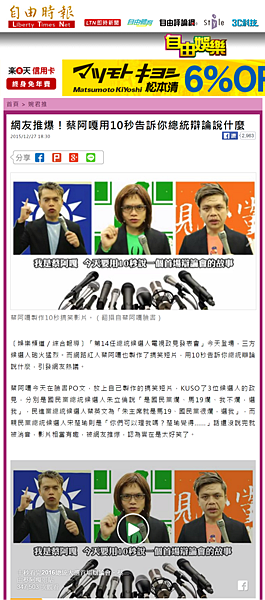 20121227 自由電子報- 網友推爆!蔡阿嘎用10秒告訴你總統辯論說什麼.png