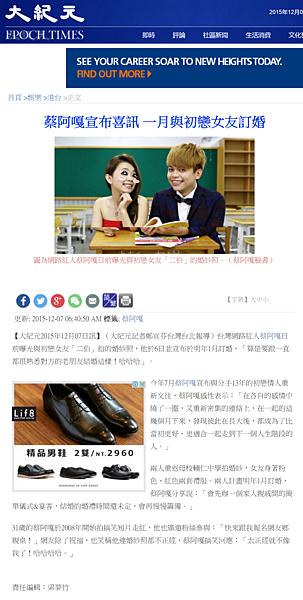 20151208 大紀元-蔡阿嘎宣布喜訊 一月與初戀女友訂婚.png