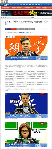 20151228 聯合新聞網-蔡阿嘎「10秒影片看完總統辯論」網友笑翻:太精闢.png