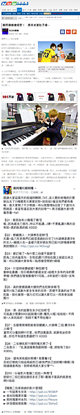 20151208  Nownews-蔡阿嘎婚禮揭密! 原來老婆肚子裡⋯.png