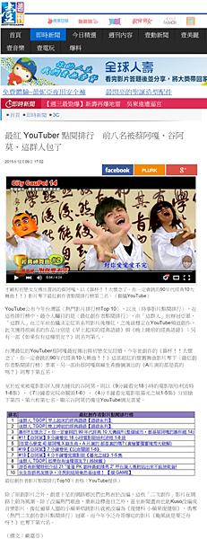 20151210 台灣壹週刊-最紅YouTuber 點閱排行前八名被蔡阿嘎、谷阿莫、這群人包了.png