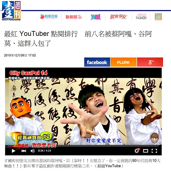 20151210 台灣壹週刊-最紅YouTuber 點閱排行前八名被蔡阿嘎、谷阿莫、這群人包了 - 複製.png