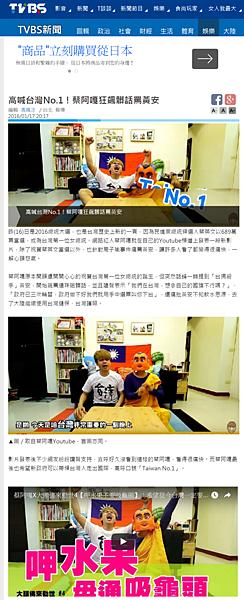 20160117 TVBS-高喊台灣No.1!蔡阿嘎狂飆髒話罵黃安.png