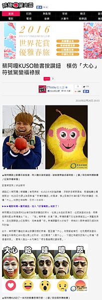20160226 EToday-蔡阿嘎KUSO臉書按讚鈕 模仿「大心」符號驚變福祿猴.png
