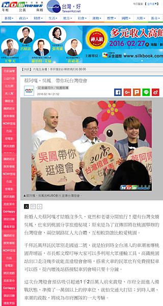 20160219 NowNews-蔡阿嘎、吳鳳 帶你玩台灣燈會.png
