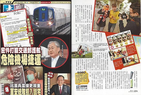 20160309 壹週刊722-蔡阿嘎靠北就是愛台灣B.jpg