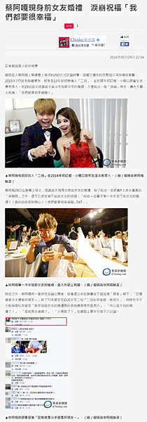 20160530 ETtoday星光雲-蔡阿嘎現身前女友婚禮 淚崩祝福「我們都要很幸福」.png
