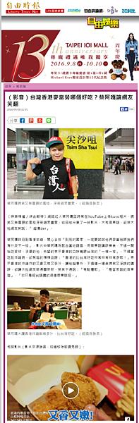 20160908 自由電子報-台灣香港麥當勞哪個好吃?蔡阿嘎讓網友笑翻.png