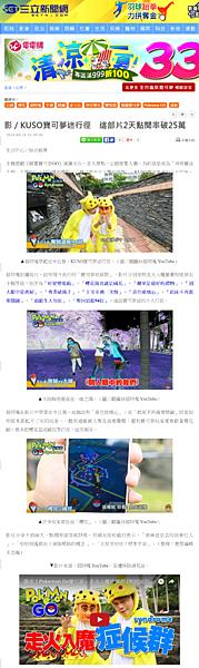 20160814 三立新聞-KUSO寶可夢迷行徑 蔡阿嘎2天點閱率破25萬.png