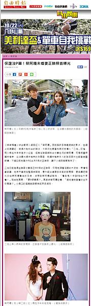 20160818 自由電子報-保證沒P圖!蔡阿嘎未婚妻正臉照首曝光.png