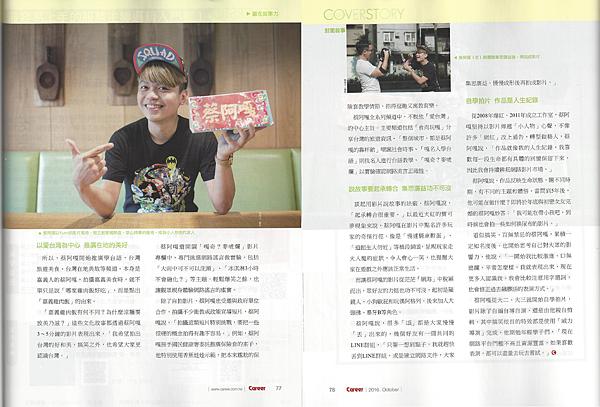 20161011 Career 468期人物專訪- 蔡阿嘎為小人物發聲KUSO愛台灣2.png