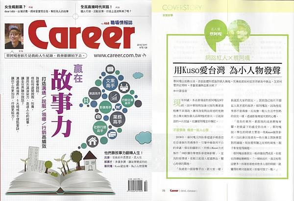 20161011 Career 468期人物專訪- 蔡阿嘎為小人物發聲KUSO愛台灣2.jpg